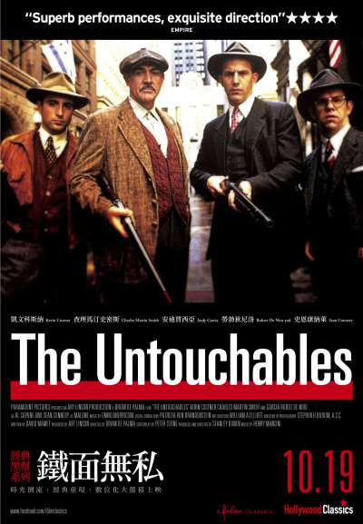 鐵面無私_The Untouchables_電影海報