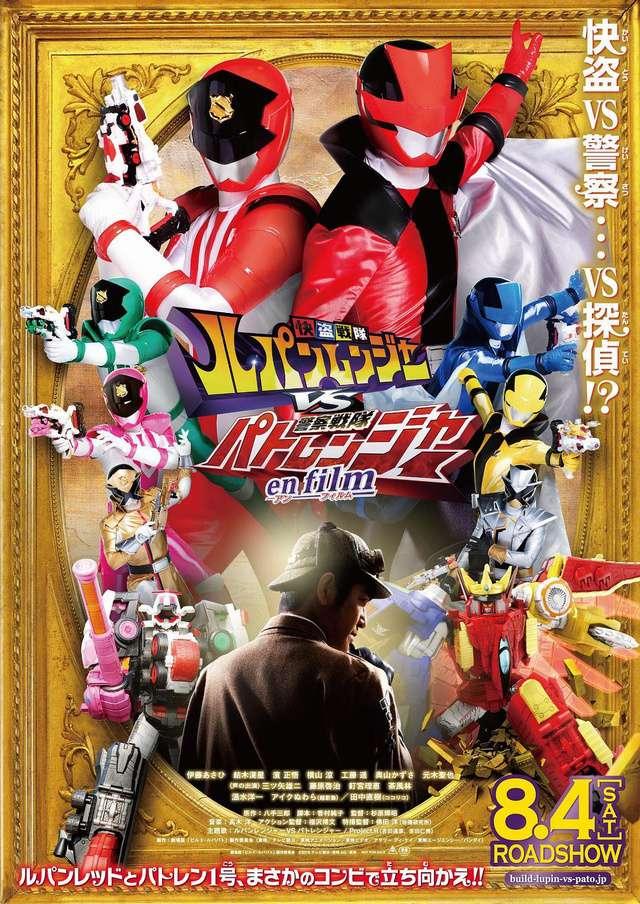 快盜戰隊VS警察戰隊_Kaitou Sentai Lupinranger VS Keisatsu Sentai Patranger_電影海報