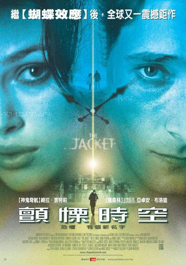 顫慄時空_The Jacket_電影海報