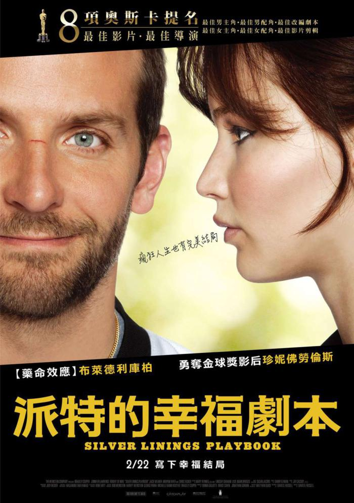 派特的幸福劇本_The Silver Linings Playbook_電影海報