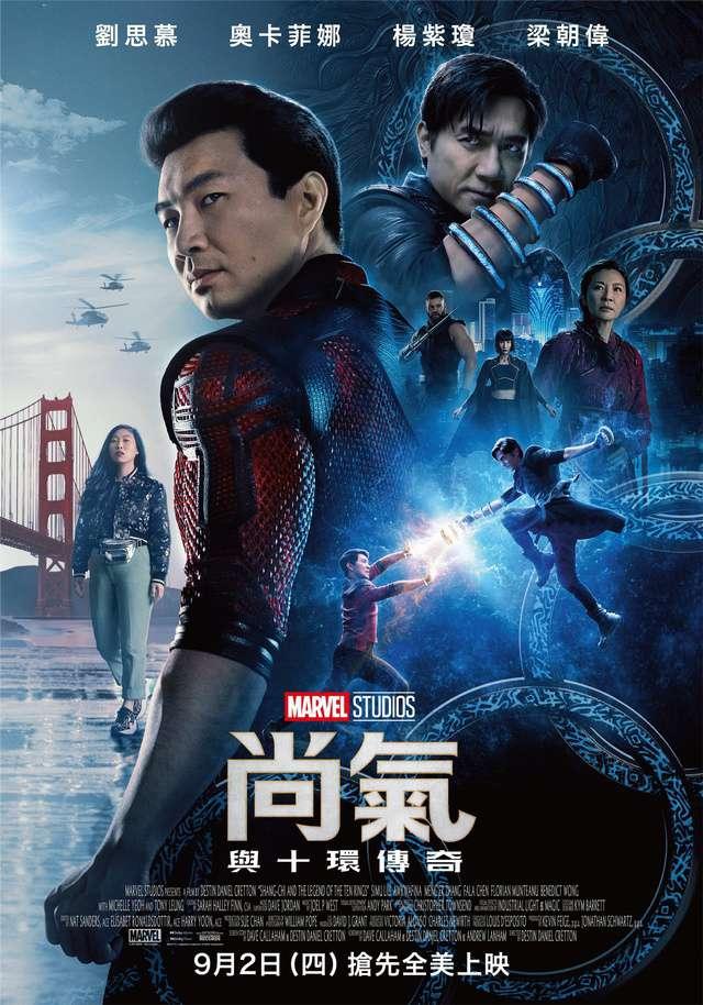 尚氣與十環傳奇_Shang-Chi and the Legend of the Ten Rings_電影海報