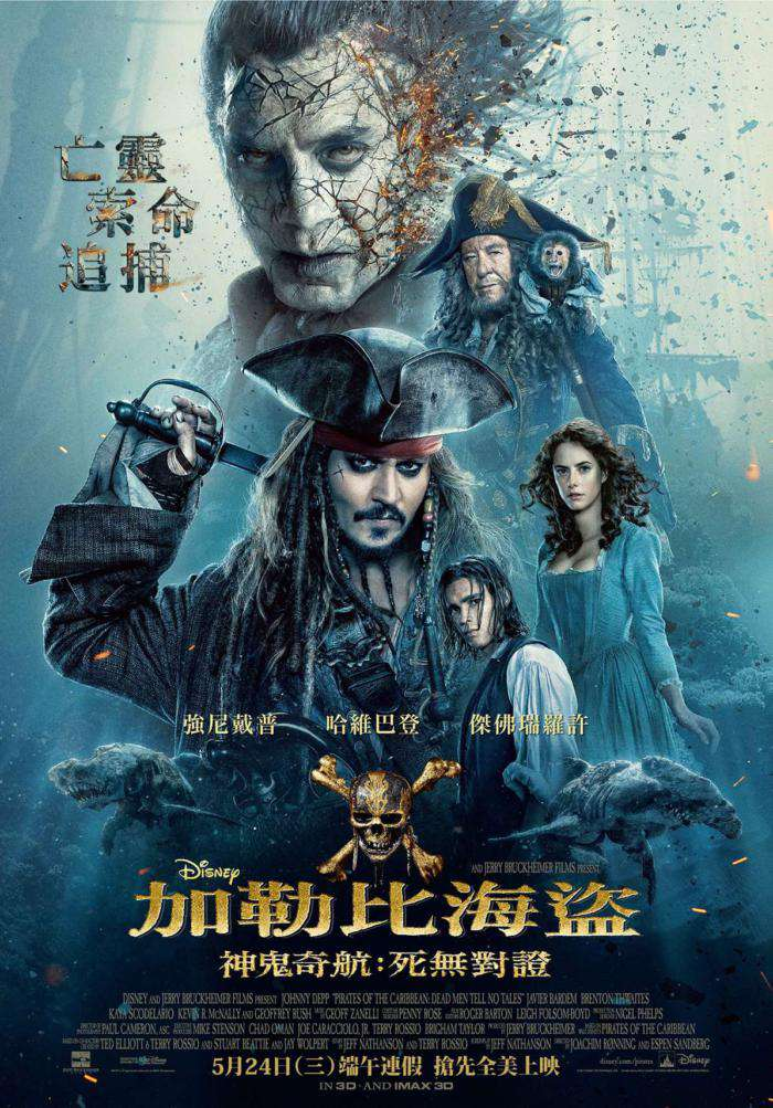 神鬼奇航5:死無對證_Pirates of the Caribbean: Dead Men Tell No Tales_電影海報