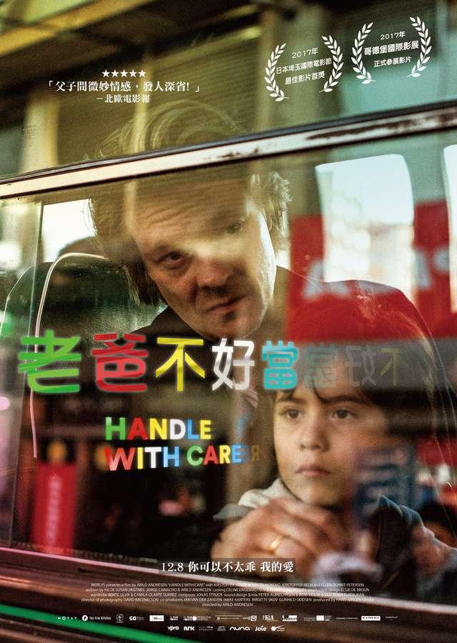 老爸不好當_Handle with Care_電影海報