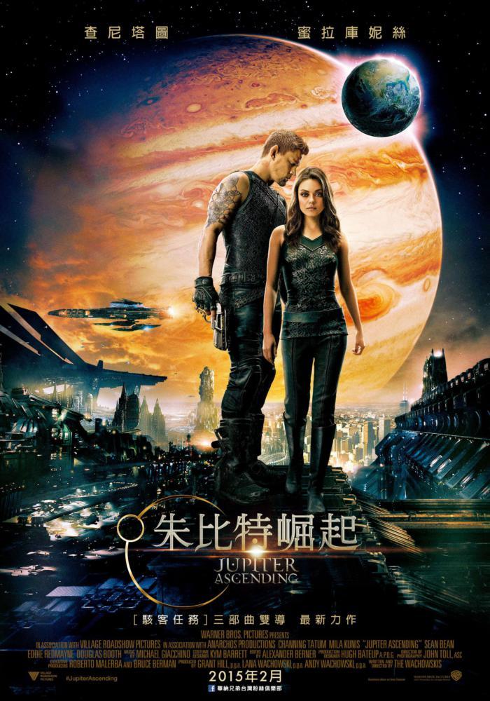 朱比特崛起_Jupiter Ascending_電影海報