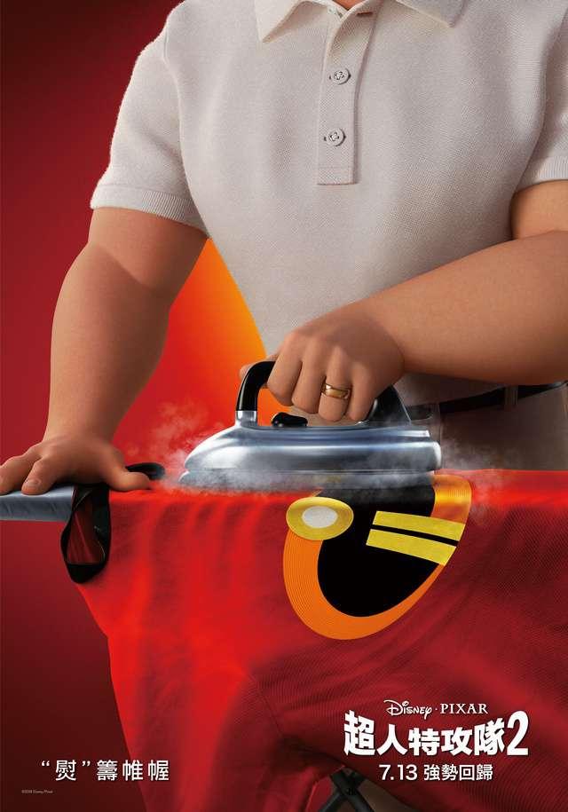 超人特攻隊2_The Incredibles 2_電影海報