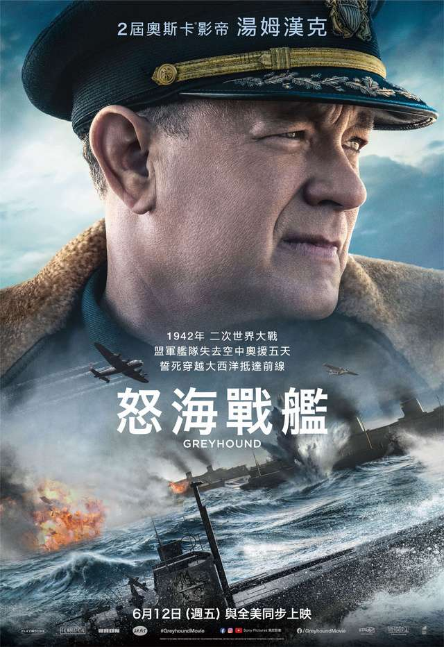 怒海戰艦_Greyhound_電影海報