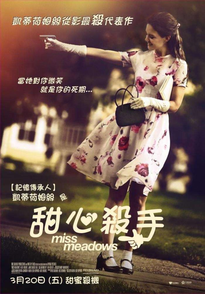 甜心殺手_Miss Meadows_電影海報
