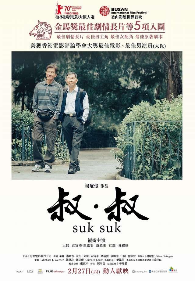 叔.叔_Suk Suk_電影海報