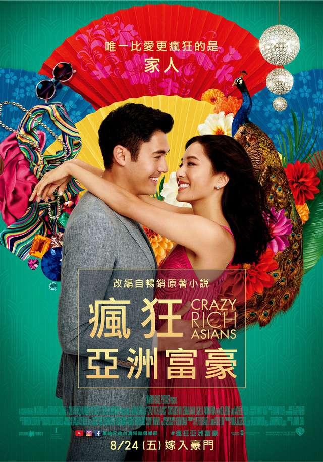瘋狂亞洲富豪_Crazy Rich Asians_電影海報