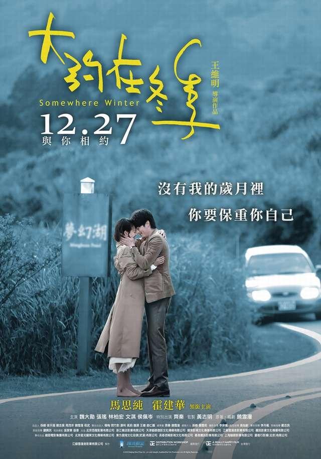 大約在冬季_Somewhere Winter_電影海報