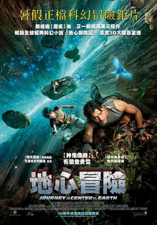 地心冒險_Journey to the Center of the Earth 3D_電影海報