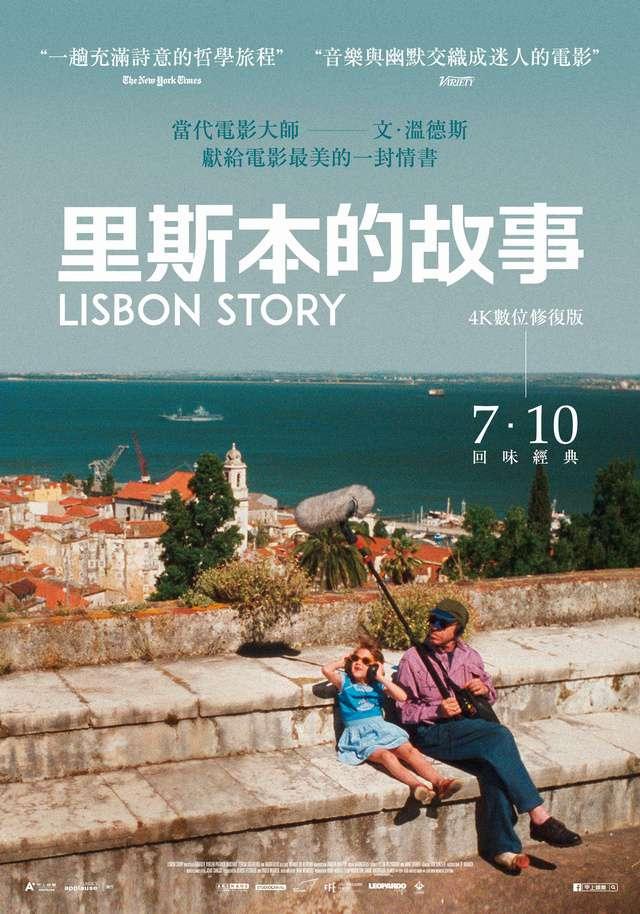 里斯本的故事_Lisbon Story_電影海報