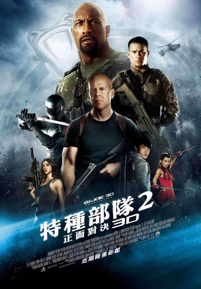 特種部隊2:正面對決_G.I. Joe: Retaliation_電影海報