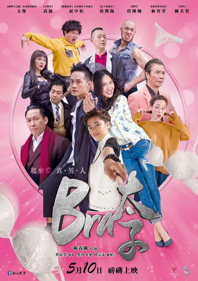 Bra太子_Gang of Bra_電影海報