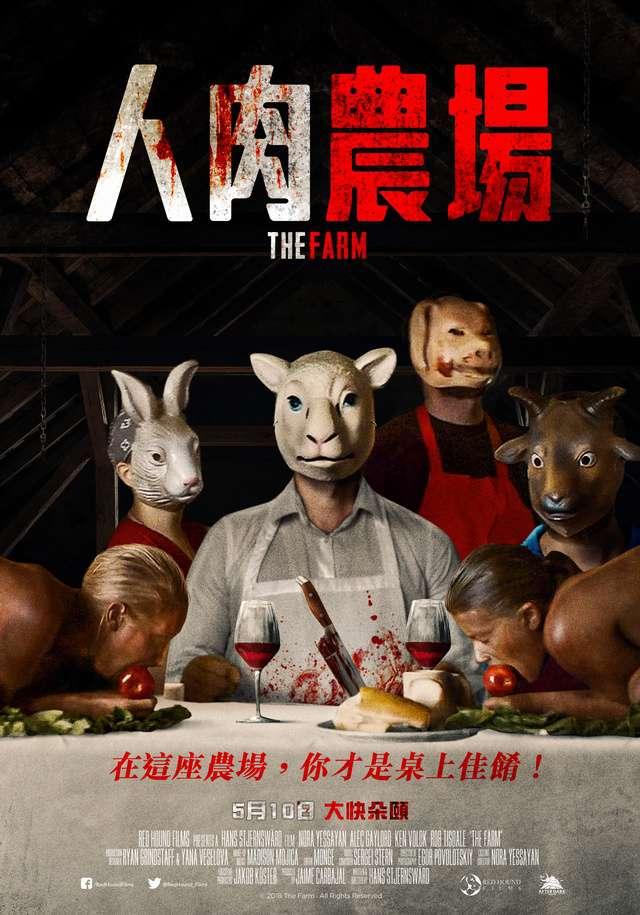 人肉農場_The Farm_電影海報