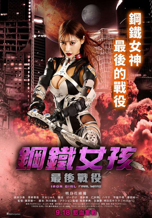 鋼鐵女孩:最後戰役_Iron Girl: FINAL WARS_電影海報