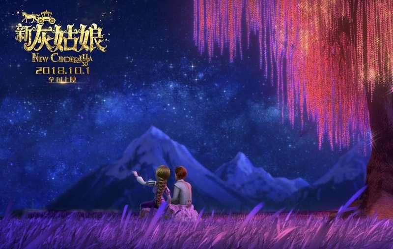 仙戒奇緣_Cinderella and the Secret Prince_電影劇照