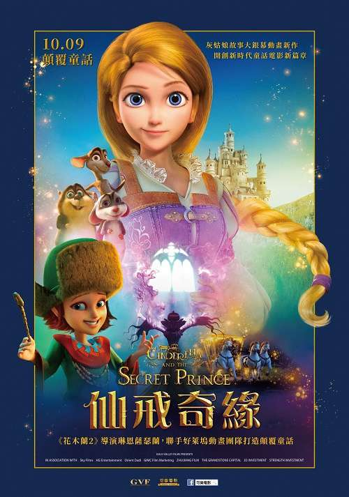 仙戒奇緣_Cinderella and the Secret Prince_電影海報