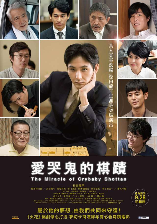 愛哭鬼的棋蹟_The Miracle of Crybaby Shottan_電影海報