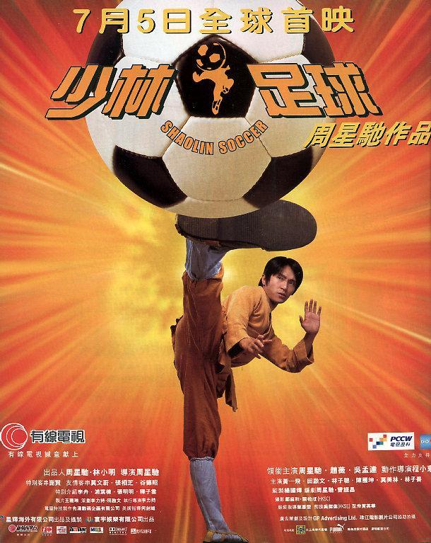 少林足球_Shaolin Soccer_電影海報