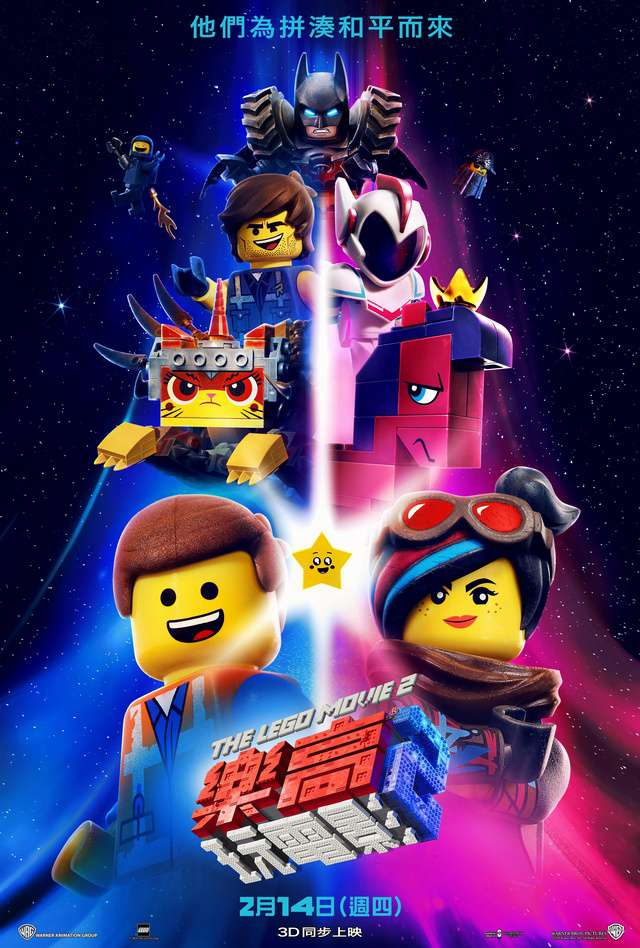 樂高玩電影2_The Lego Movie 2: The Second Part_電影海報