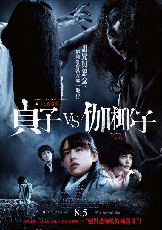 貞子vs伽椰子_Sadako vs. Kayako_電影海報