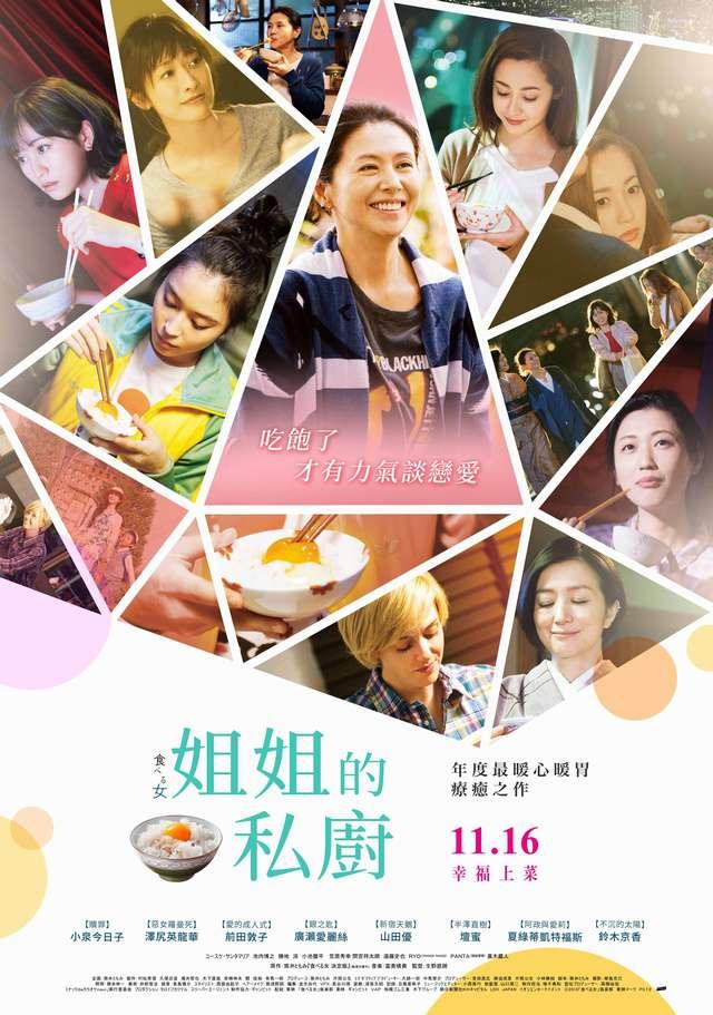 姐姐的私廚_Eating Women_電影海報