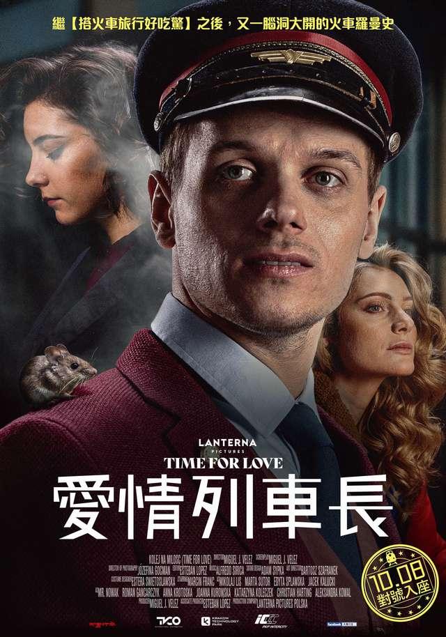 愛情列車長_Time for Love_電影海報