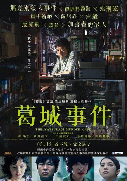 葛城事件_The Katsuragi Murder Case_電影海報