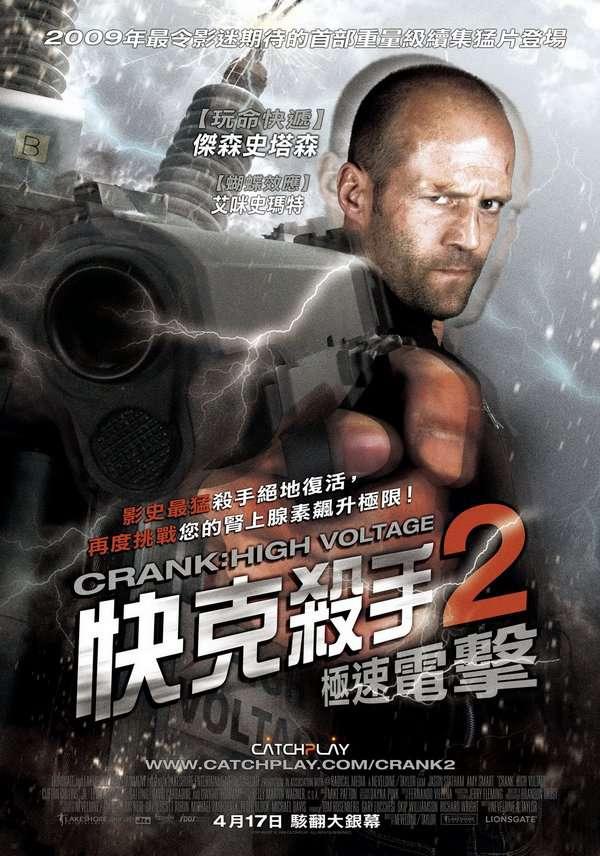 快克殺手2 : 極速電擊_Crank 2: High Voltage_電影海報