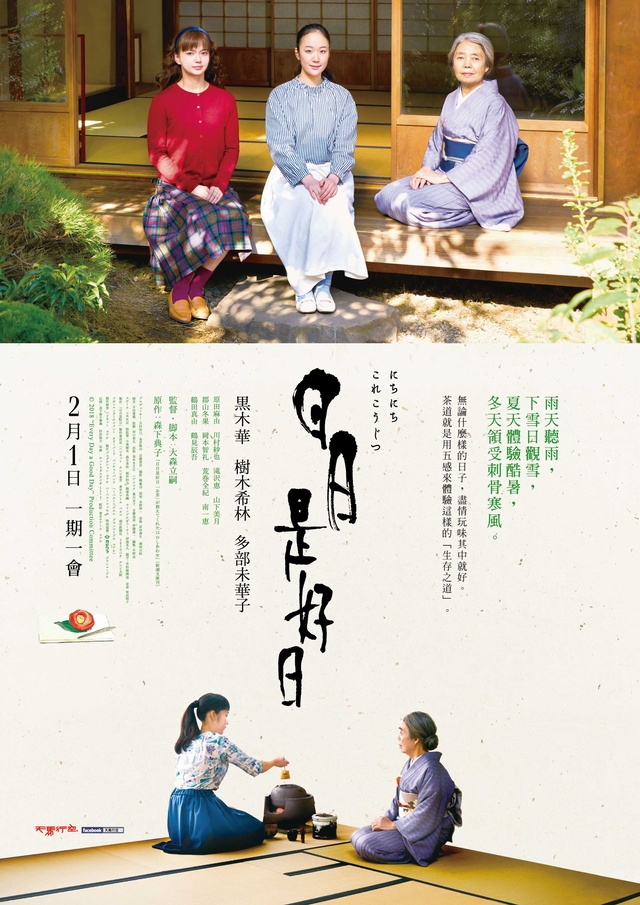日日是好日_Nichinichi Kore Kojitsu_電影海報