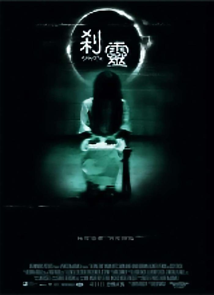 剎靈_The Ring Two_電影海報