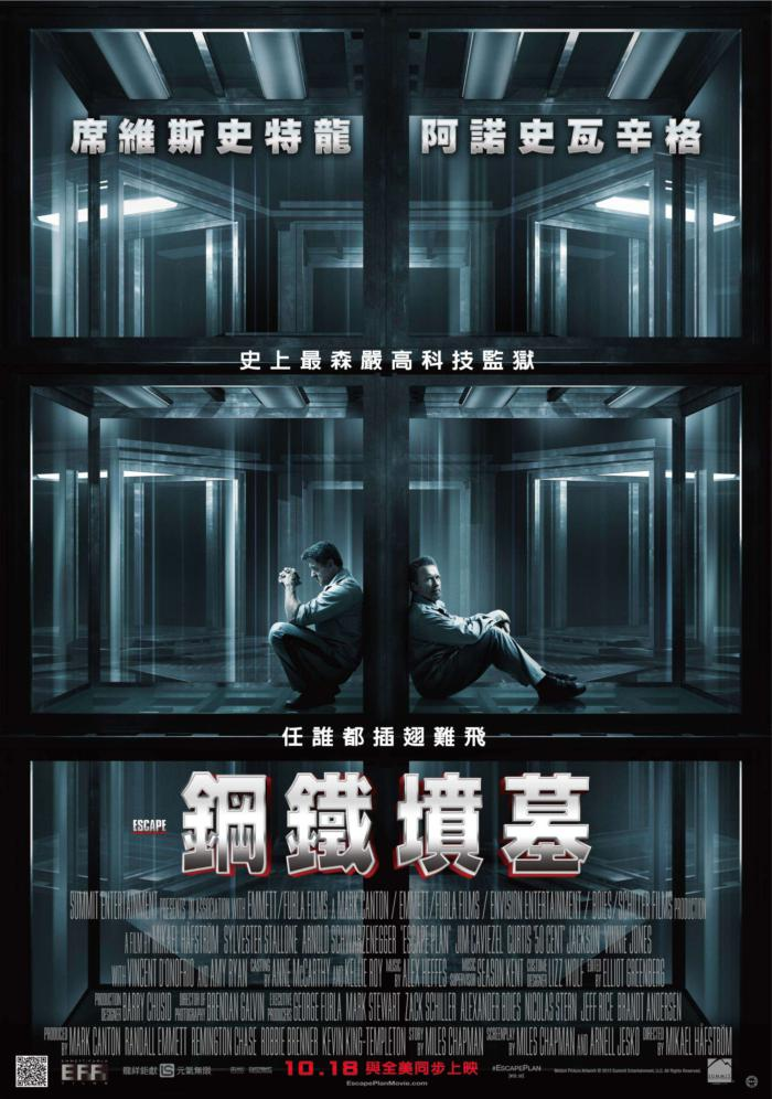 鋼鐵墳墓_Escape Plan_電影海報