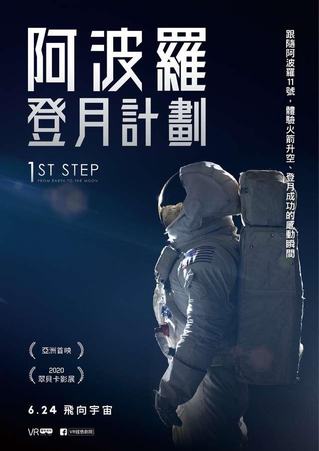 阿波羅登月計劃_1st Step_電影海報