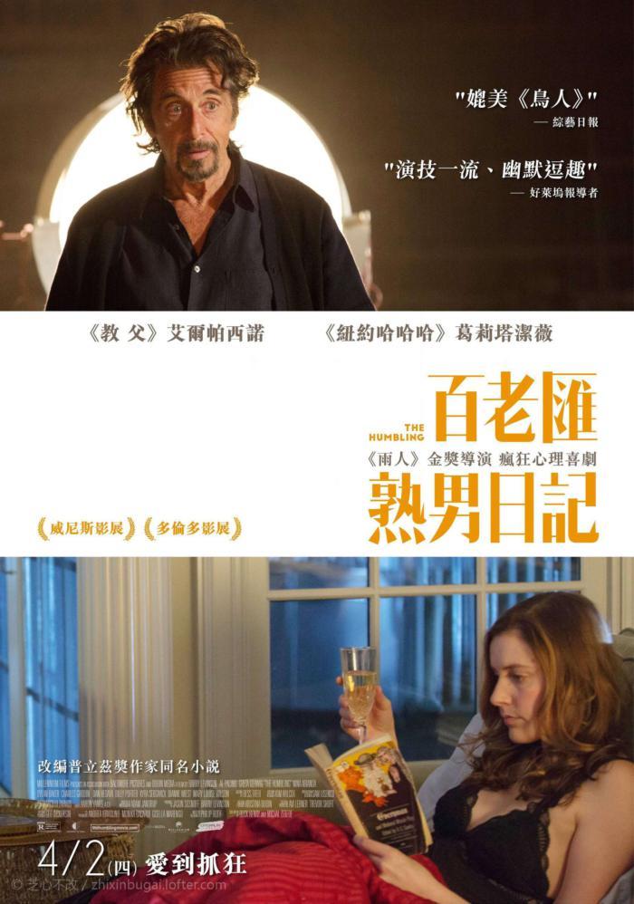 百老匯熟男日記_The Humbling_電影海報