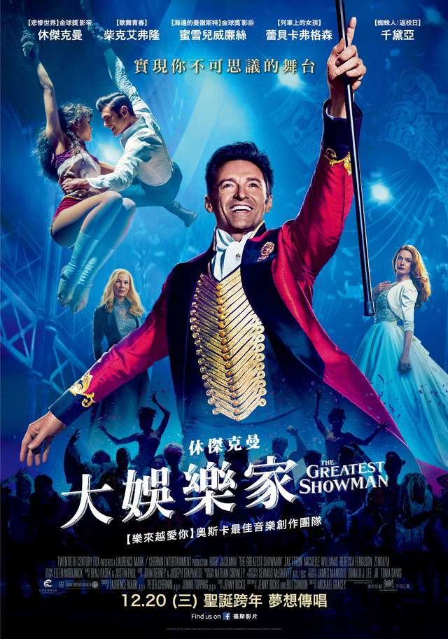 大娛樂家_The Greatest Showman_電影海報