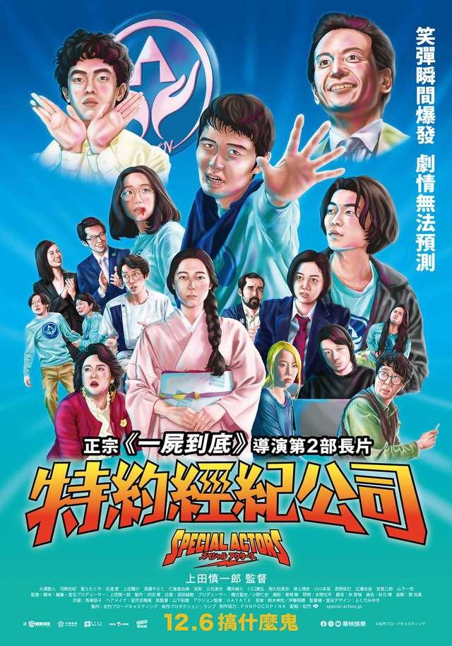 特約經紀公司_Special Actors_電影海報