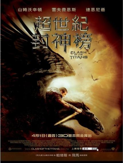 超世紀封神榜_Clash of the Titans (2010)_電影海報