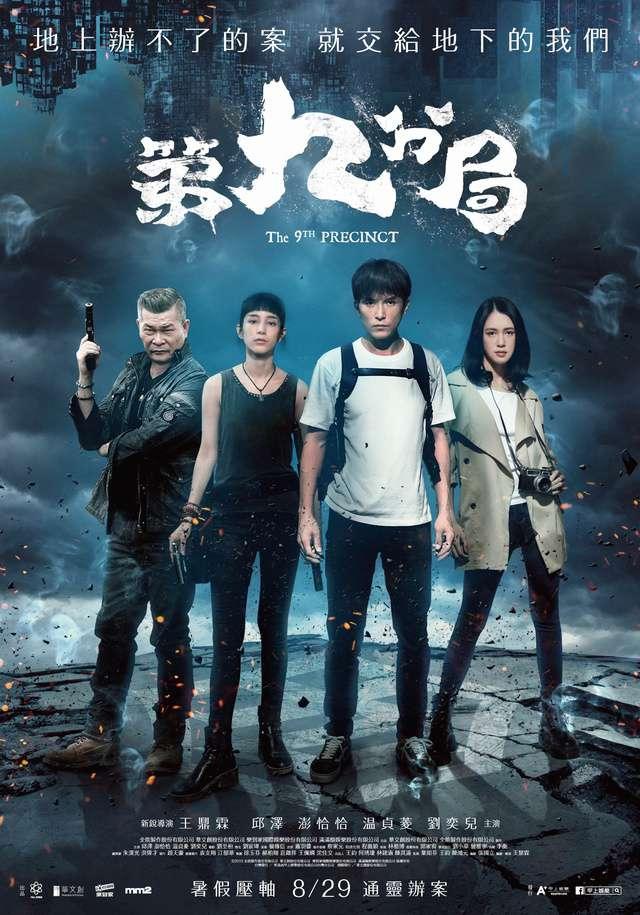 第九分局_The 9th Precinct_電影海報