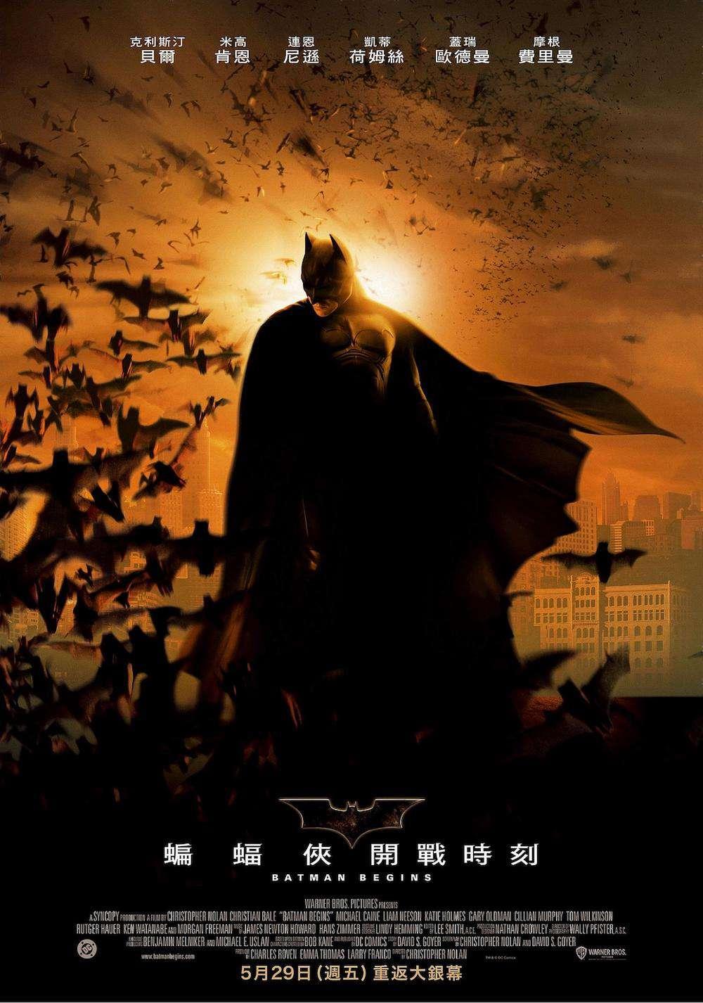 蝙蝠俠:開戰時刻_Batman Begins_電影海報