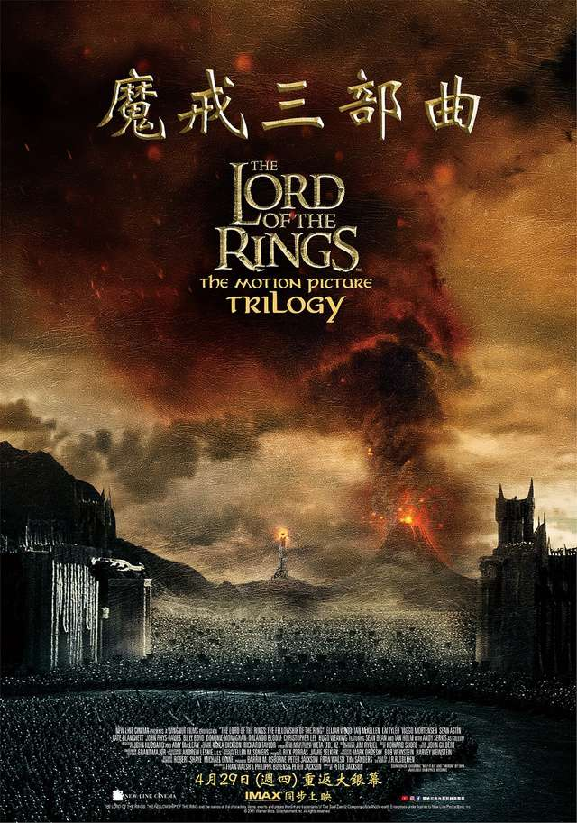 魔戒三部曲:王者再臨_The Lord of the Rings: The Return of the King_電影海報
