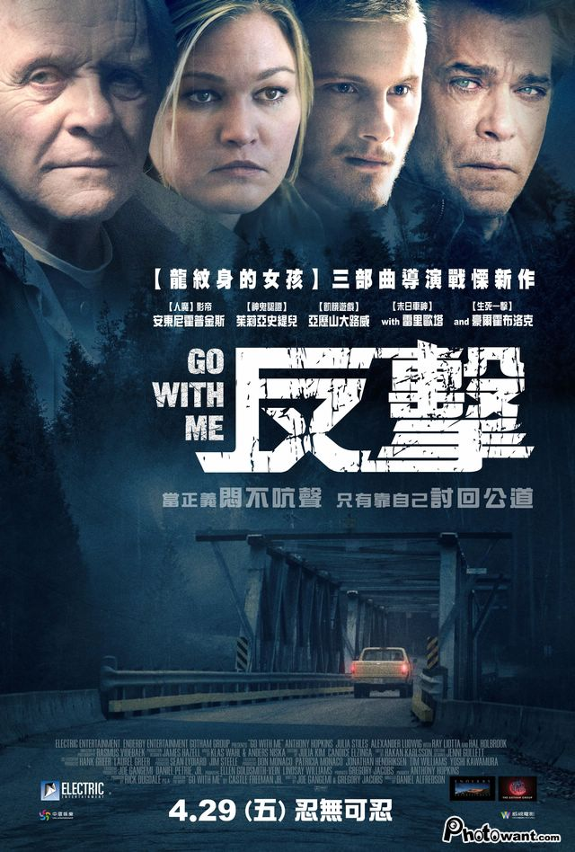 反擊_Go with Me_電影海報