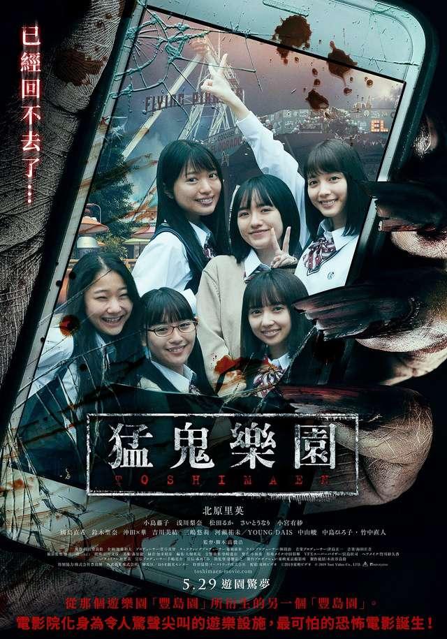 猛鬼樂園_Toshimaen_電影海報