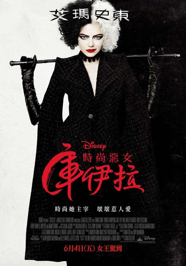 時尚惡女:庫伊拉_Cruella_電影海報