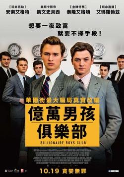 億萬男孩俱樂部_Billionaire Boys Club_電影劇照