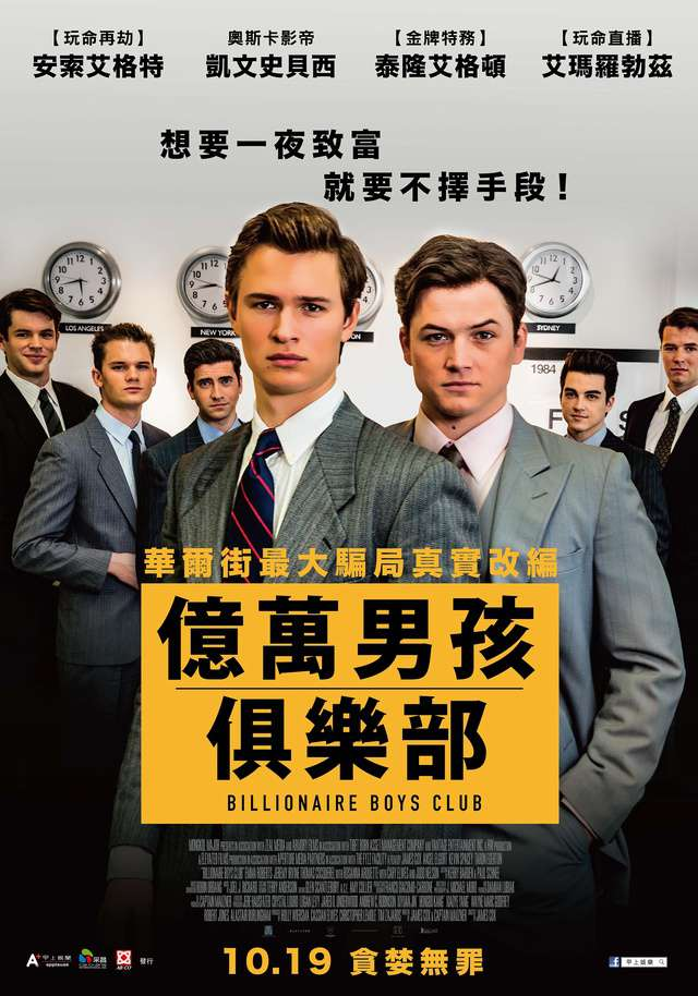 億萬男孩俱樂部_Billionaire Boys Club_電影海報