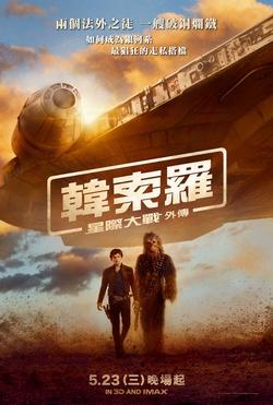 星際大戰外傳:韓索羅_Solo: A Star Wars Story_電影劇照