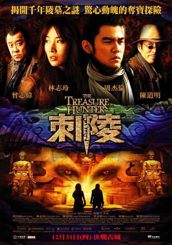 刺陵_Treasure Hunter_電影海報