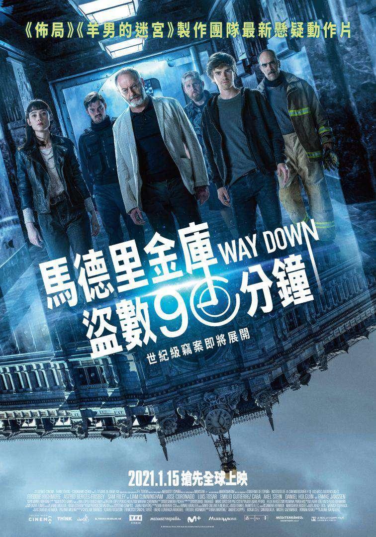馬德里金庫盜數90分鐘_Way Down_電影海報