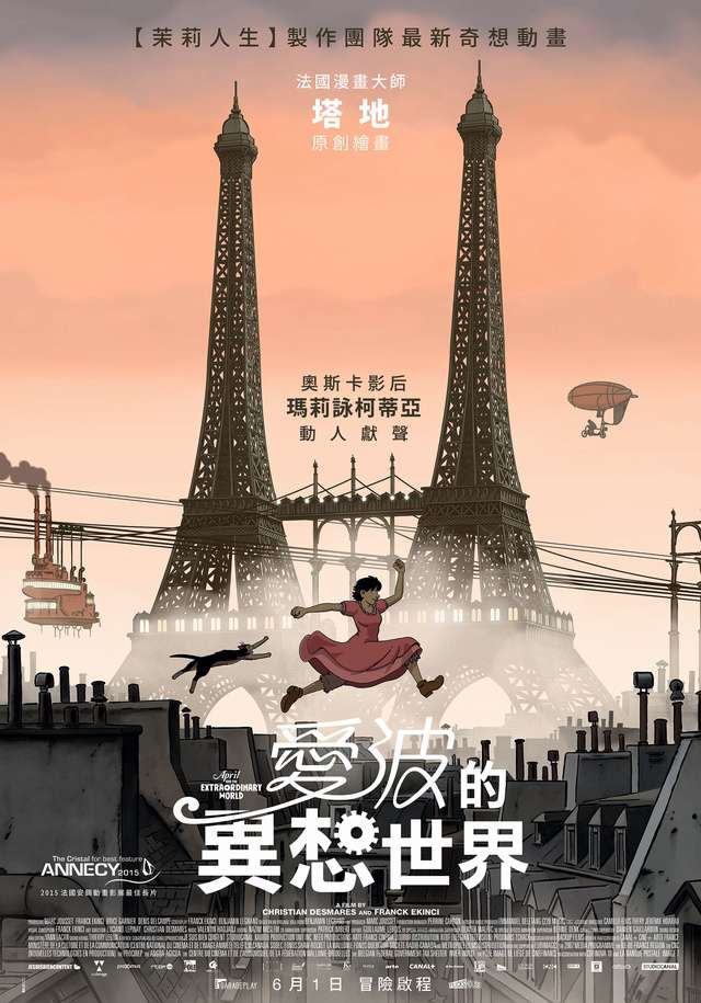 愛波的異想世界_April and the Extraordinary World_電影海報